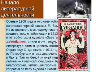 Начало литературной деятельностиОсенью 1908 года в журнале «образование был напе