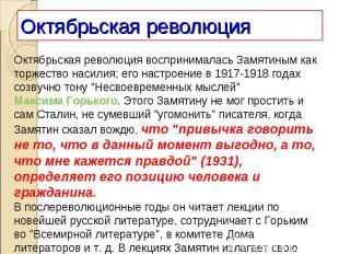 Октябрьская революцияОктябрьская революция воспринималась Замятиным как торжеств