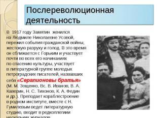 Послереволюционная деятельностьВ 1917 году Замятин женился наЛюдмиле Николаевн