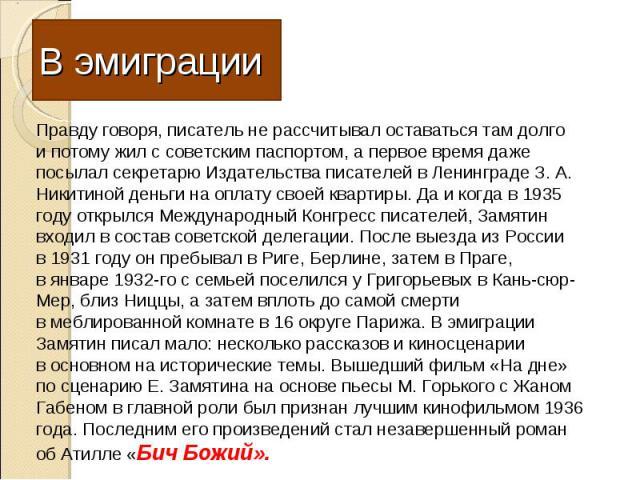 В эмиграцииПравду говоря, писатель нерассчитывал оставаться там долго ипотому жил ссоветским паспортом, апервое время даже посылал секретарю Издательства писателей вЛенинграде З. А. Никитиной деньги наоплату своей квартиры. Даикогда в1935 г…