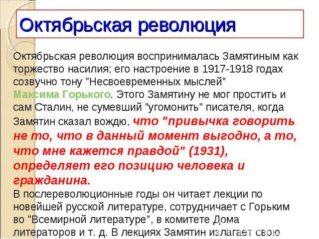 Октябрьская революцияОктябрьская революция воспринималась Замятиным как торжество насилия; его настроение в 1917-1918 годах созвучно тону