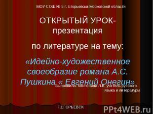 МОУ СОШ № 5 г. Егорьевска Московской области ОТКРЫТЫЙ УРОК-презентацияпо литерат