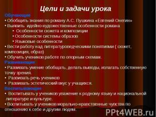Цели и задачи урокаОбучающие Обобщить знания по роману А.С. Пушкина «Евгений Оне