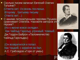 Сколько писем написал Евгений Онегин Татьяне? (Ответа нет. Он вновь посланье, Вт
