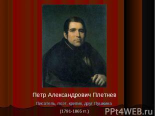 Петр Александрович ПлетневПисатель, поэт, критик, друг Пушкина (1791-1865 гг.)
