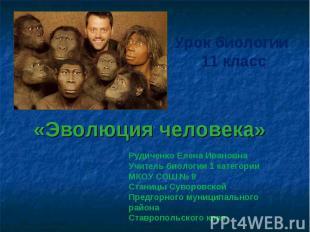 Урок биологии 11 класс «Эволюция человека» Рудиченко Елена ИвановнаУчитель биоло
