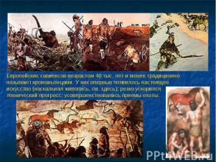 Европейских сапиенсов возрастом 40 тыс. лет и менее традиционно называют кромань