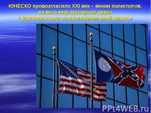 ЮНЕСКО провозгласило XXI век – веком полиглотов, на весь мир прозвучал девиз « И