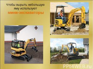 Чтобы вырыть небольшую яму используют мини-экскаваторы