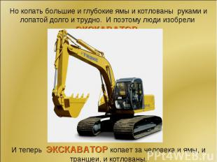 Но копать большие и глубокие ямы и котлованы руками и лопатой долго и трудно. И