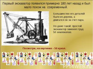 Первый экскаватор появился примерно 180 лет назад и был мало похож на современны
