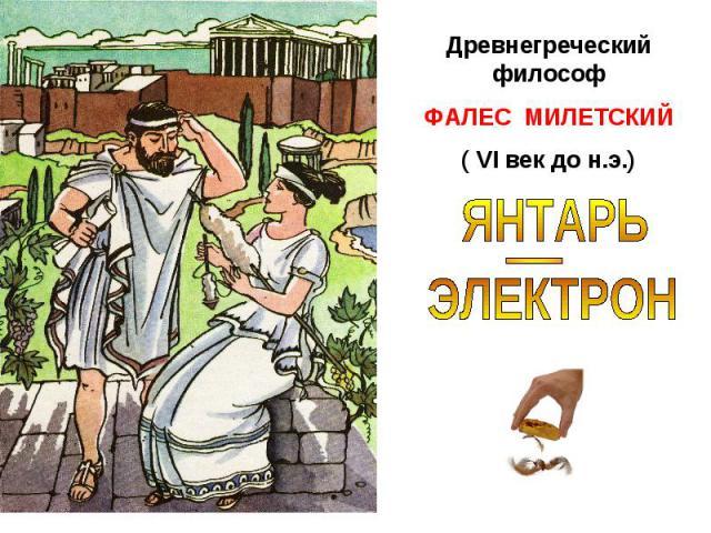 Древнегреческий философФАЛЕС МИЛЕТСКИЙ( VI век до н.э.)