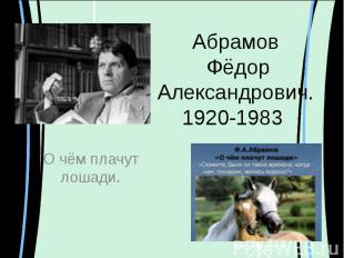 Абрамов Фёдор Александрович.1920-1983 О чём плачут лошади.