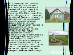 Федор Александрович считается одним из наиболее известных представителей так наз