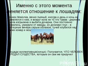 Именно с этого момента меняется отношение к лошадям:Конюх Миколка, вечно пьяный,