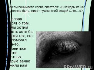 Как вы понимаете слова писателя: «В каждом из нас, должно быть, живёт пушкинский