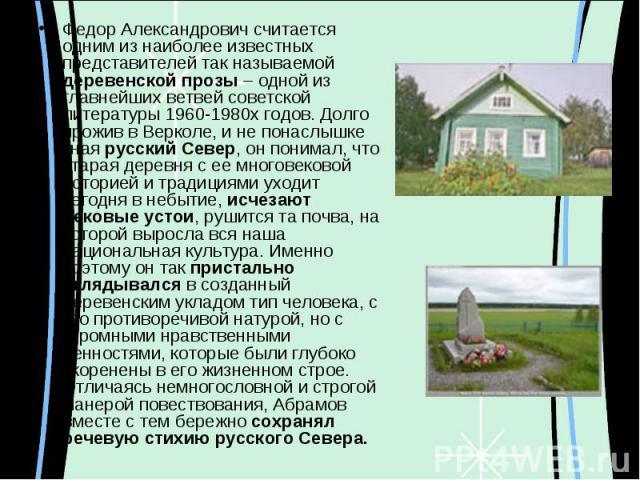 Федор Александрович считается одним из наиболее известных представителей так называемой деревенской прозы – одной из главнейших ветвей советской литературы 1960-1980х годов. Долго прожив в Верколе, и не понаслышке зная русский Север, он понимал, что…