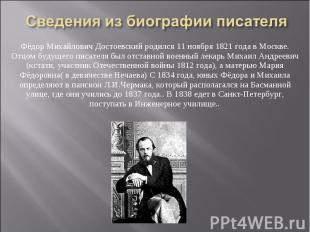 Сведения из биографии писателяФёдор Михайлович Достоевский родился 11 ноября 182