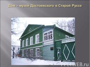 Дом – музей Достоевского в Старой Руссе