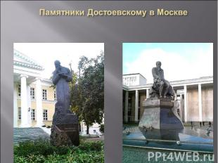 Памятники Достоевскому в Москве