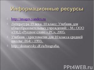 Информационные ресурсыhttp://images.yandex.ruЛитература 19 века. 10 класс: Учебн
