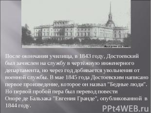 После окончания училища, в 1843 году, Достоевский был зачислен на службу в чертё