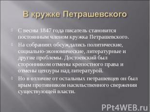 В кружке ПетрашевскогоС весны 1847 года писатель становится постоянным членом кр