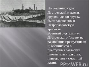 По решению суда, Достоевский и девять других членов кружка были заключены в Петр