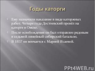 Годы каторгиЕму назначили наказание в виде каторжных работ. Четыре года Достоевс