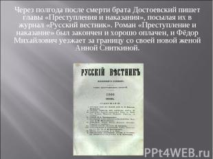 Через полгода после смерти брата Достоевский пишет главы «Преступления и наказан