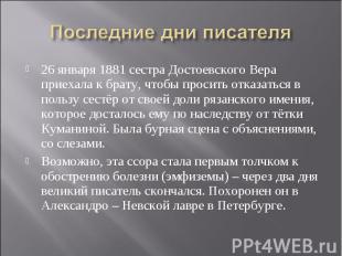 Последние дни писателя26 января 1881 сестра Достоевского Вера приехала к брату,