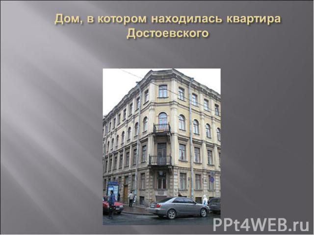 Дом, в котором находилась квартира Достоевского
