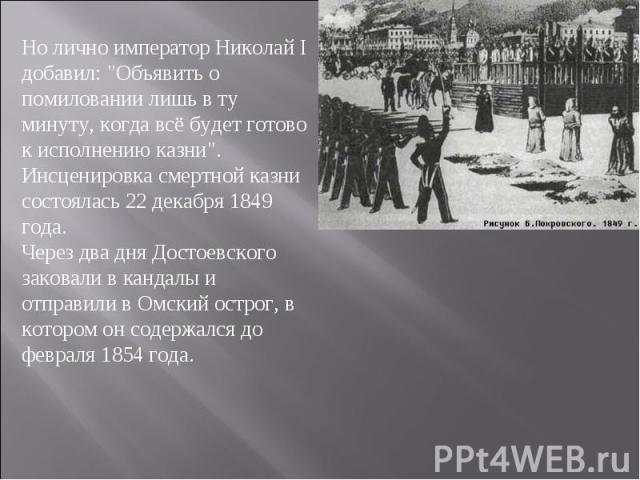 Но лично император Николай I добавил: