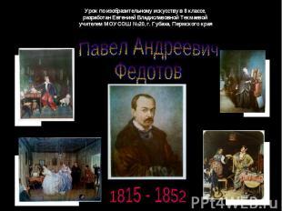 Урок по изобразительному искусству в 8 классе,разработан Евгенией Владиславовной