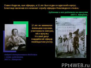 Павел Федотов, сын офицера, в 11 лет был отдан в кадетский корпус.Блестяще закон