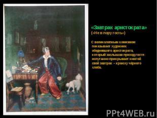 «Завтрак аристократа» («Не в пору гость»)С великолепным комизмом показывает худо