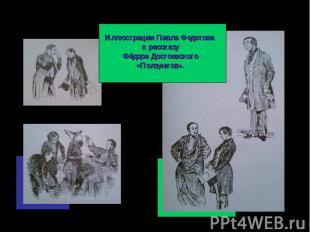 Иллюстрации Павла Федотова к рассказу Фёдора Достоевского «Ползунков».
