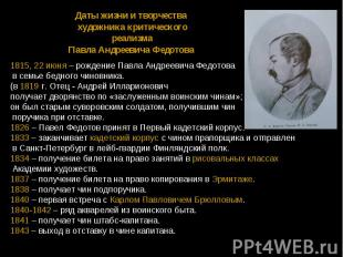 Даты жизни и творчества художника критического реализмаПавла Андреевича Федотова