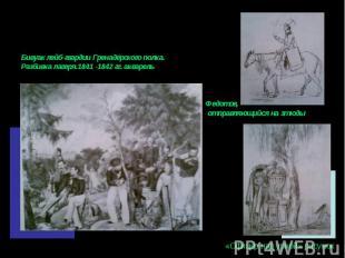 Бивуак лейб-гвардии Гренадёрского полка.Разбивка лагеря.1841 -1842 гг. акварельФ