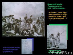 Бивуак лейб-гвардии Павловского полка1841 – 1842 гг. акварель«Вышел бы, да вот б