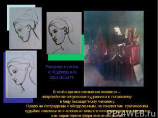 Рисунки с гипса к «Вдовушке»1851-1852 гг.В этой картине неизменно основное – нап