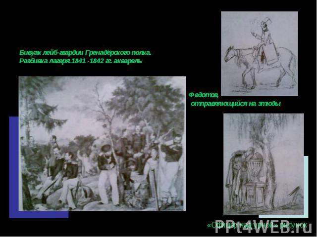 Бивуак лейб-гвардии Гренадёрского полка.Разбивка лагеря.1841 -1842 гг. акварельФедотов, отправляющийся на этюды