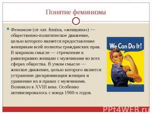 Понятие феминизмаФеминизм (от лат. femina, «женщина») — общественно-политическое
