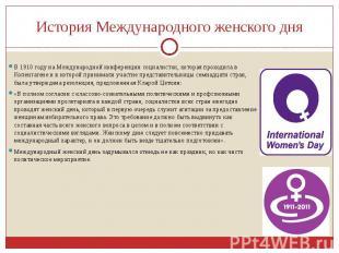 История Международного женского дняВ 1910 году на Международной конференции соци