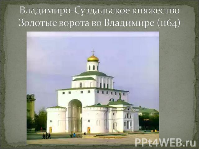 Владимиро-Суздальское княжествоЗолотые ворота во Владимире (1164)