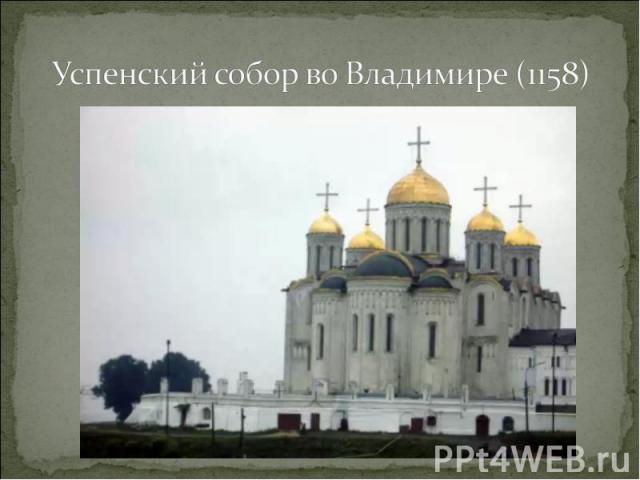 Успенский собор во Владимире (1158)