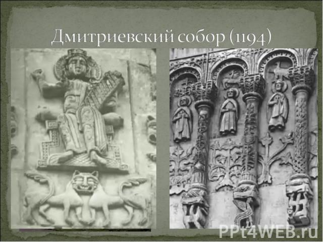 Дмитриевский собор (1194)