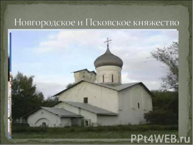 Новгородское и Псковское княжество