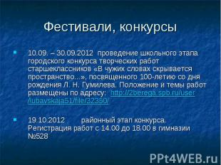 Фестивали, конкурсы10.09. – 30.09.2012 проведение школьного этапа городского кон