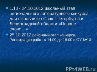 1.10 - 24.10.2012 школьный этап регионального литературного конкурса для школьни